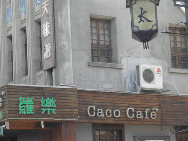 кака-кафе