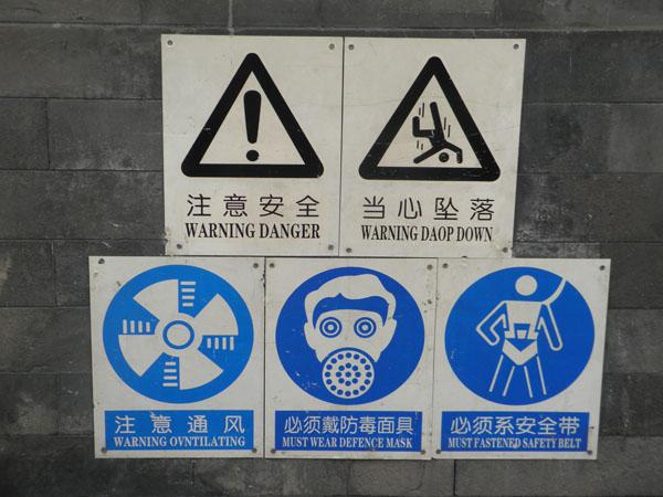 осторожно,туалет!